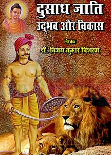 Dusadh Jaati Udbhav or Vikas