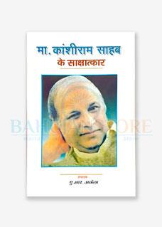 Manyavar Kanshiram Saheb ke Sakshatkar