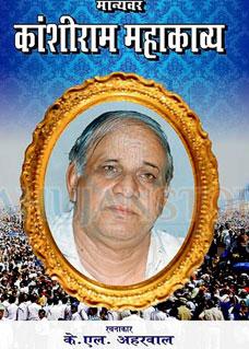 Manyavar Kanshiram Mahakavya