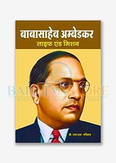 Babasaheb Ambedkar Life and Mission