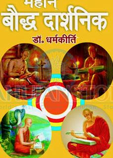 Mahan Bauddh Darshanik