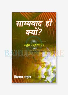 Samyavad Hi kyun