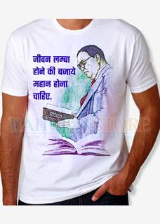 Babasaheb Ambedkar Quote T-Shirt