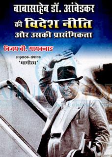 Baba Saheb Dr. Ambedkar ki Videsh Niti