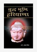 Buddhbhumi Hariyana