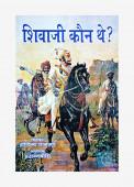 Shivaji Kaun The?
