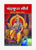 Chandragupt Maurye (Mahakavy)