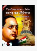 Bharat Ka Samvidhan Diglot Edition
