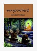 Bhagwan Budh Ne Kya Shiksha Di