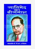 Jatibhed Ka Bijnaash