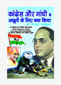 Congress Aur Gandhi Ne Achhuton Ke Liye Kya Kiya