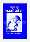 Nagpur Ka Dhammopdesh