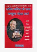 Steve Jobs ne Jab Kaboola Bauddh Dharm
