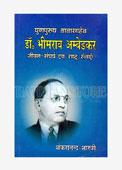 Dr. Ambedkar Jivan Sangharsh avm Rastray Sewayen