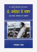 Dr. Ambedkar Ke Bhashan - Part 1
