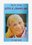 Kanshiram ke Avismarniya Bhashan