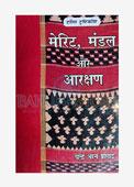 Merit, Mandal or Arakshan
