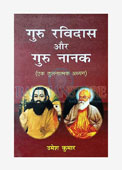 Guru Ravidas or Guru Nanak