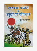 Swatantrata Sangram me Achhuton Ka Yogdan
