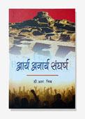 Arya Anarya Sangharsh