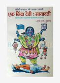 Ek Jinda Devi : Mayawati