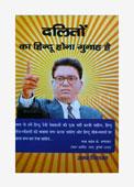 Dalito Ka Hindu hona Gunah hain