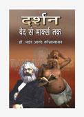 Darshan : Ved Se Marx Tak