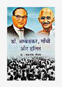 Dr. Ambedkar, Gandhi or Dalit