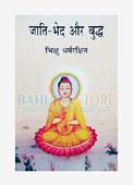 Jaati-Bhed or Buddha