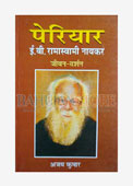 Periyar Jivan Darshan