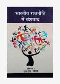 Bharatiya Rajniti me Vanshwaad
