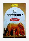 Dharm Banam andhvishwas?