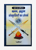Shraman, Brahman Sanskritiyon ka Sangharsh