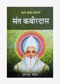 Sant Kabir Das