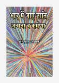 Bhaad Me Jaye Jaati : Janmna Va Karmna