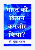 Bharat Ko Kisne Kamjor Kiya