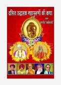 Dalit Uddharak Mahapurushon ki Katha