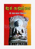 Bauddh dharm : Ek buddhiwadi Adhyayan