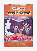 Bhartiya Sahitya me Mahilaon par Abhadra Kahawate