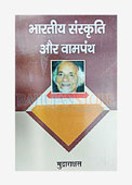 Bhartiya Sanskriti or Vampanth