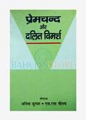 Premchand or Dalit Vimarsh