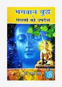 Bhagwan Buddh ka Rakshason Ko Updesh