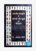Bhartiya Sanskriti me Daliton or Shudron ka Yogdan