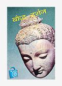 Bauddh Darshan