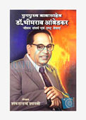 Yugpurush Babasaheb Dr. Bhimrao Ambedkar