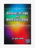 Ambedkarwad or Sanskrat arthat Vyakaran banam Brahmanwad