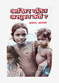 Akhir Dalit Asprashya Kyo?