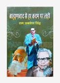 Brahmanwad se Har kadam Per Lado