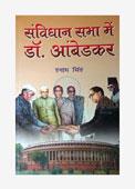 Sanvidhan Sabha Me Dr.Ambedkar