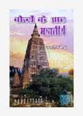 Bauddho ke Aath Mahathirth